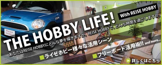 THE HOBBY LIFE! With REISE HOBBY あなたはREISE HOBBYにどんな夢を描きますか。REISE HOBBYで、どんな時間を過ごしますか。 ■ライゼホビー様々な活用シーン ■フリーボード活用術!! and more... 詳し>くはこちら