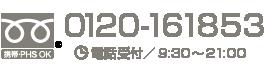 [関西]フリーダイヤル® 0120-161852[ヒロイハコナニ](受付時間9:30~21:00)