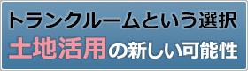土地活用の新しい可能性~トランクルームと言う選択