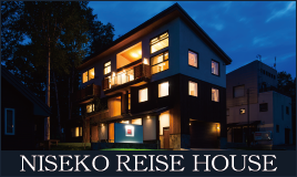 2016SUMMER OPEN HOUSE ライゼの最上級注文住宅「ニセコハウス」