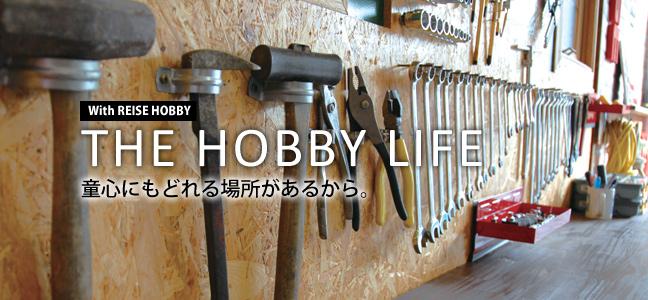 THE HOBBY LIFE 童心にもどれる場所があるから。