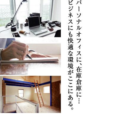 パーソナルオフィスに、在庫倉庫に・・・ ビジネスにも快適な環境がここにある。