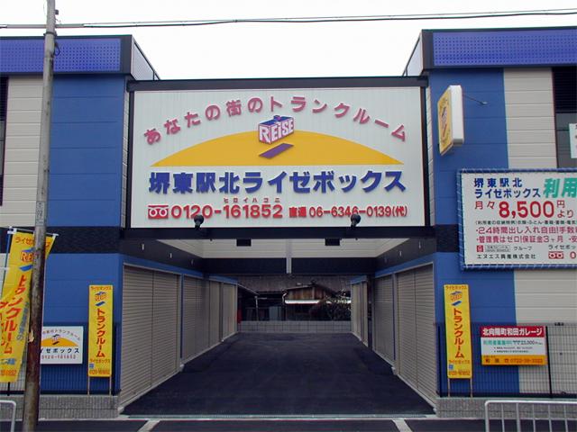 堺東駅北ライゼガレージ_物件情報 1