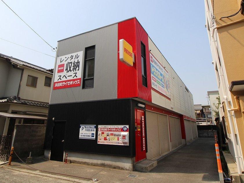 浜田町ライゼガレージ